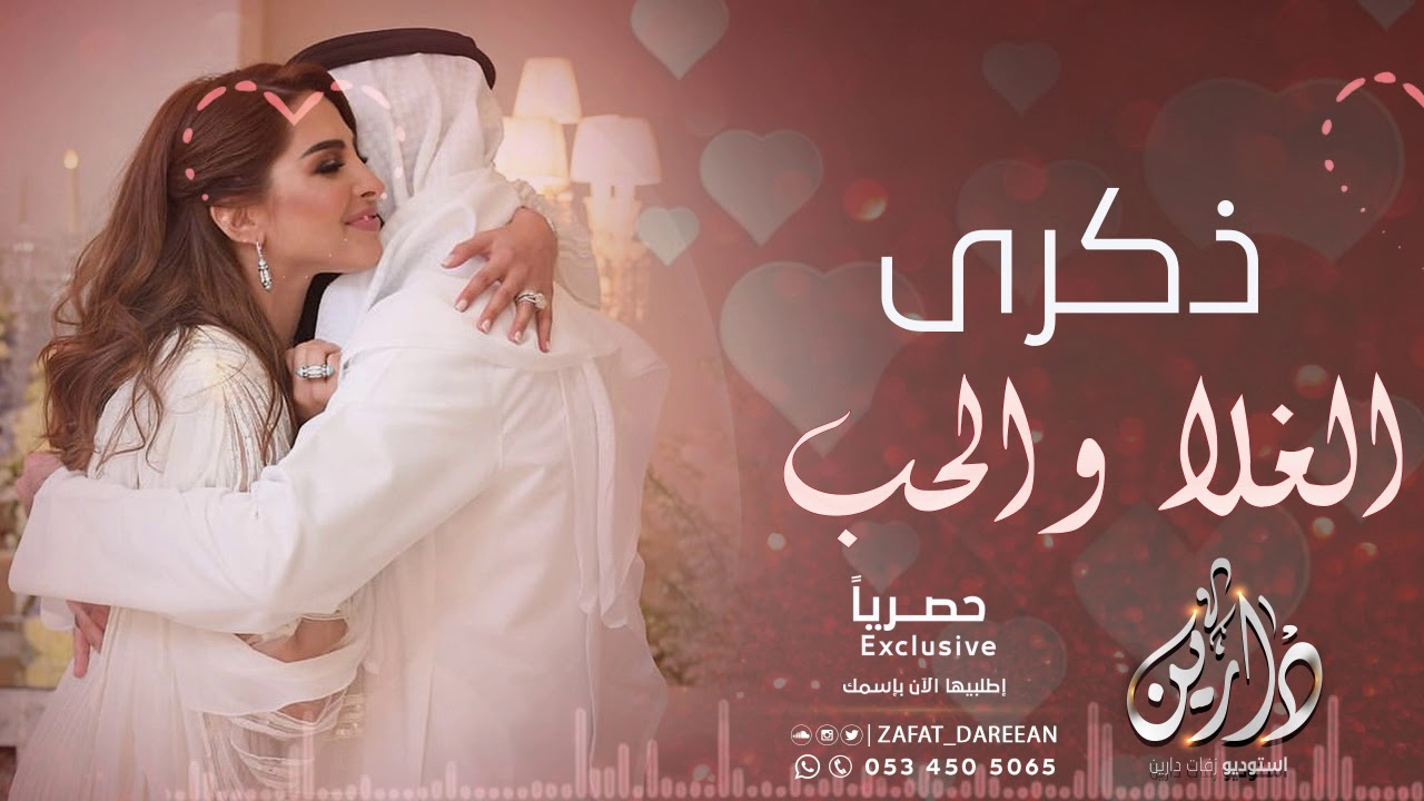 اغنية ذكرى الغلا والحب ذكرى زواج 2020 اهداء من الزوجه لزوجها Youtube