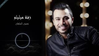 حسين السلمان زفة ميليلوا 2017 hussein al salman zaffet mililoo
