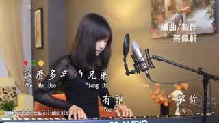 Lagu mandarin dan lirik
