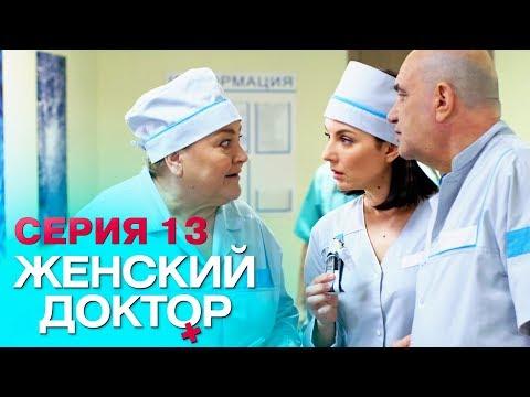 ЖЕНСКИЙ ДОКТОР-4 | СЕРИЯ 13