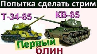 Т-34-85 и КВ-85  Первый блин.