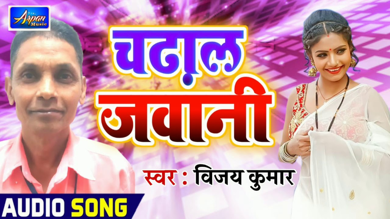 चढ़ल जवानी ! CHADHAL jAWANI ! Vijay Kumar ! Bhojpuri Song 2020 ! New Gana