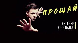 Евгений КОНОВАЛОВ - Видео с концерта в г. Тайшет на песню