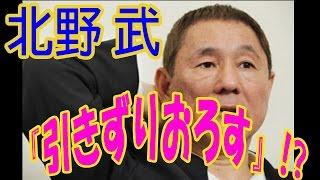 """""""4月5日の10時から放送された『ワイドナショー(フジテレビ)』に北野武..."""