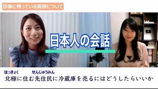 会話のテーマ:印象に残っている面接や仕事の人間関係について【日本語】