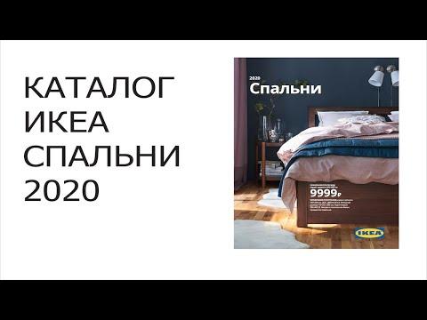Каталог ИКЕА СПАЛЬНИ 2020