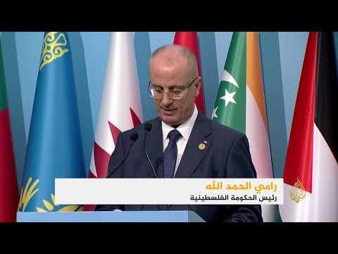 المنظمة الإسلامية تطالب بحماية دولية للشعب الفلسطيني