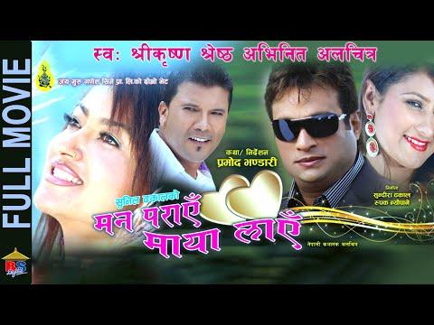 Mann Paraya Maya Laye Nepali Movie Shreekrishna Shrestha Sushil Richa Singh Jharana Thapa Youtube