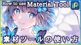 【ibisPaint】 How to use Material Tool 【Quickly】
