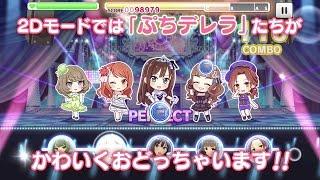 【公式サイト】 http://cinderella.idolmaster.jp/sl-stage/?utm_source=youtube&utm_medium=direct&utm_campaign=direct 【チャンネル登録は ...