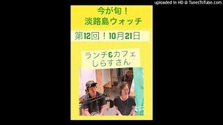 fmGIG淡路島にんぎゃかSTATION 今が旬!淡路島ウォッチ後半 10月21日 カフ゠thumbnail