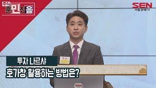 [서울경제TV] 호가창 활용하는 방법은?