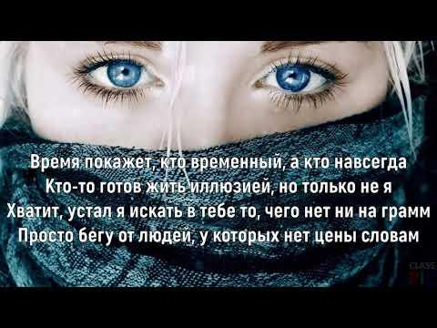 ЕГОР КРИД - ГОЛУБЫЕ ГЛАЗА (Текст песни)