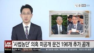 """""""특별한 것 없다"""" 사법농단 문건 전부 공개 검찰 '냉…"""