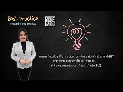 Best Practice PLC วิชาภาษาไทย โดย ครูอัญชลี โชคสมกิจ