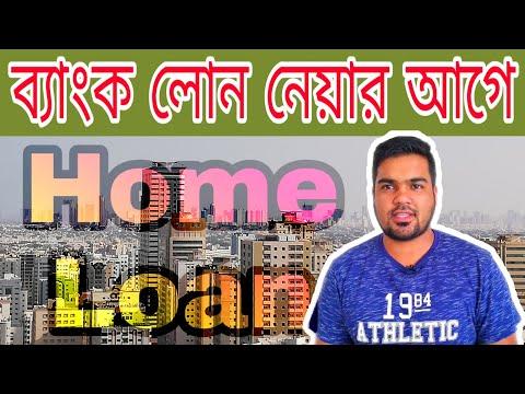 Bank Home Loan Guidelines ব্যাংক লোন হোম লোন নেয়ার আগে। Satkahon Ep#