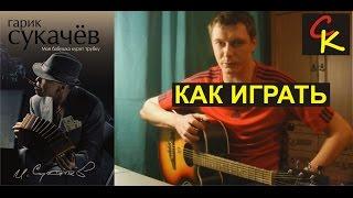 Как играть Гарик Сукачёв - МОЯ БАБУШКА КУРИТ ТРУБКУ (Пацанский разбор)
