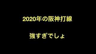 2020年の阪神打線 強すぎでしょ 7 高山(27) .351 08 29 首位打者 B9 5 ...