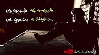 Oru Nodiyum Oru Pozhuthum| Poraale Song - Annakodiyum Kodiveeranum | Tamil Whatsapp Status |Sad Song