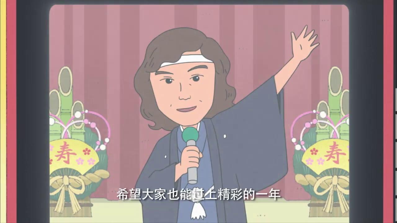 櫻桃小丸子 #937 樱家的元旦/山田的风筝