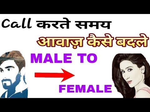 How To Change Voice Male To Female During The Call On Any Android Device 2018 Latest Trick