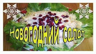 Праздничный салат (рецепты праздничных салатов) Салат на новый год
