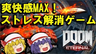 【DOOM Eternnal】爽快感MAX!地獄のストレス解消FPSゲーム【ゆ…