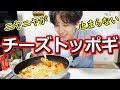 【韓国 먹방】チーズトッポギ作ったら美味すぎた深夜3時