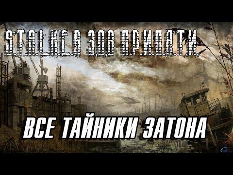 Сталкер Зов Припяти - Все Тайники и нычки Затона 720p60HD