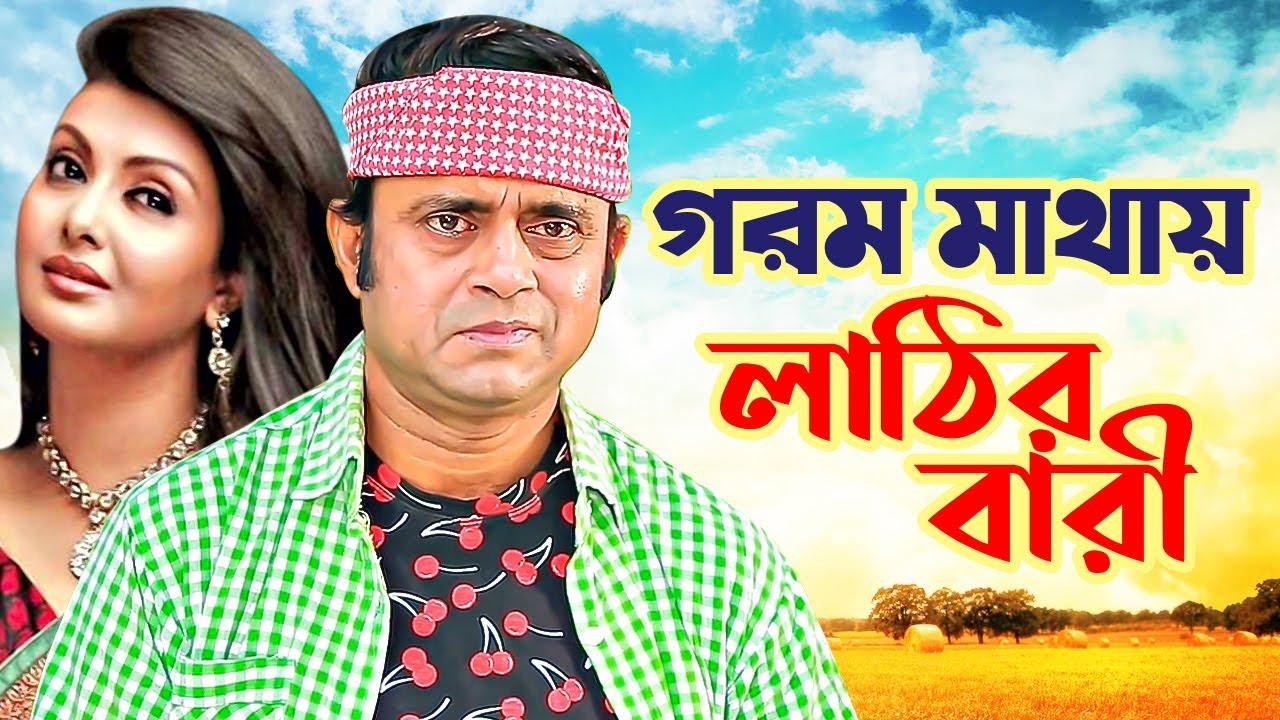 গরম মাথায় লাঠির বারী | Gorom Mathay Lattir Baree | New Bangla Natok 2019 | Akhomo Hasan