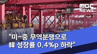"""""""미-중 무역분쟁으로 韓 성장률 0.4%p 하락"""" (2…"""