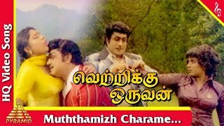 Muththamizh Charame Song|Vetrikku Oruvan Tamil Movie Songs |Sivaji Ganeshan|Sripriya| Pyramid Music