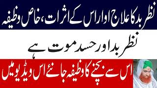 Nazre Bad se Bachne ka Wazifa-Nazre Bad se Bachnay ka Ilaj with Qurani verses