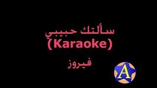 سألتك حبيبي (Karaoke) - فيروز