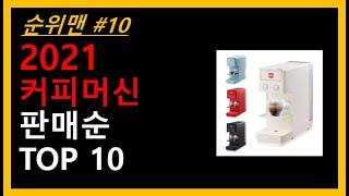 2021 커피머신 TOP 10 - 에스프레소, 캡슐 커…