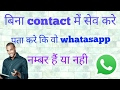 How to check whatasapp  nmber without save to contact.    Bina save kiye Whatasapp  nmber pata kre