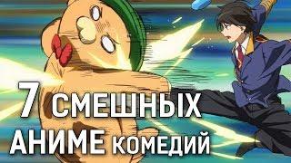 7 чертовски СМЕШНЫХ АНИМЕ в жанре КОМЕДИЯ