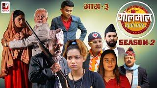Golmaal Season 2   Episode 3   म्याकुरीको कान्छी आमा !   15 September 2021   Nepali Comedy Serial
