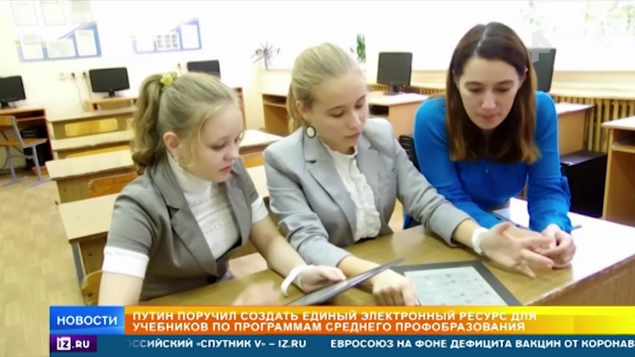 Путин поручил проработать вопрос о доплате кураторам в техникумах