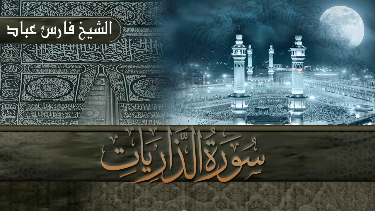 سورة الذاريات تلاوة هادئة  للشيخ فارس عباد مكررة سبع مرات Peaceful & amazing recitation Fares Abbad