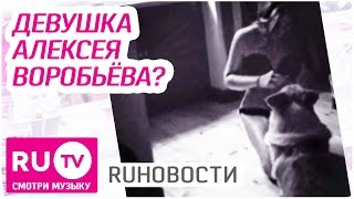 У Алексея Воробьева появилась девушка?   RUНовости