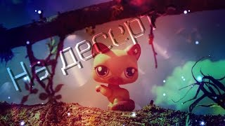 Littlest Pet Shop~Music Video {На десерт}