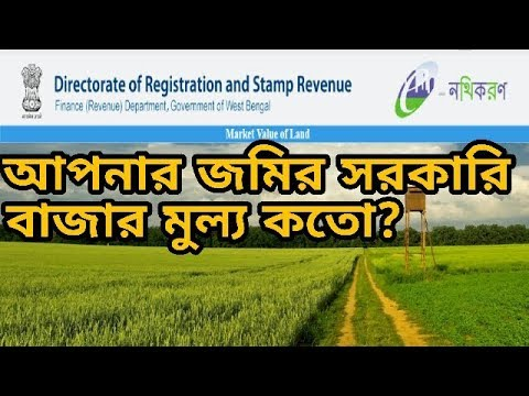 How To Find Value Of Land Online । Land Value । WB Registration । Bengal...