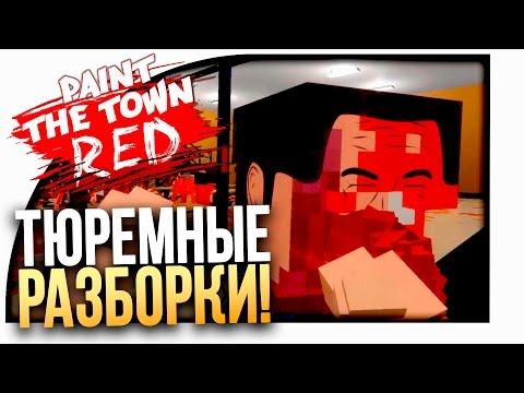 ТЮРЕМНЫЕ РАЗБОРКИ в Paint The Town Red!(ЖЕСТЬ, МЯСО, ЭПИК!)