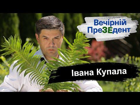 Івана Купала |