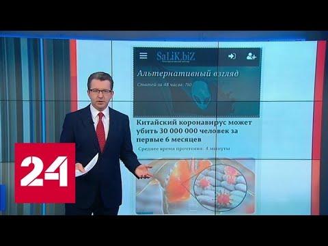 Фейки о коронавирусе в Москве: авторов предлагают наказывать - Россия 24