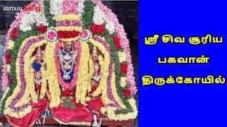 Surya Bagavan   ஸ்ரீ சிவ சூரிய பகவான் திருக்கோயில்   திருவாவடுதுறை