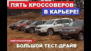 Audi Q5, Renault Duster, Mitsubishi Outlander, Toyota Highlander, Skoda Yeti: большой тест(Большой тест