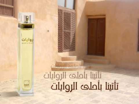 57e1dde6c Alshaya Perfumes REWAYAT الشايع للعطور - عطر روايات - YouTube
