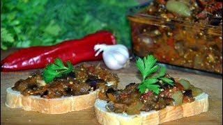 Икра баклажанная По-Нашенски, Вкуснее их Заморской!!!  Eggplant Caviar